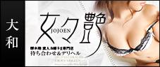 大和発 町田・海老名・藤沢 「女々艶 大和店」 待ち合わせ&デリヘル