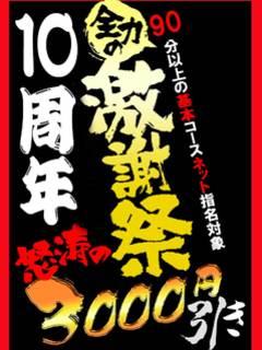 激謝祭(げきしゃさい)